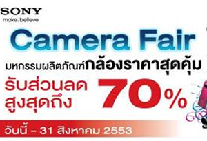 camera-fair-by-sony