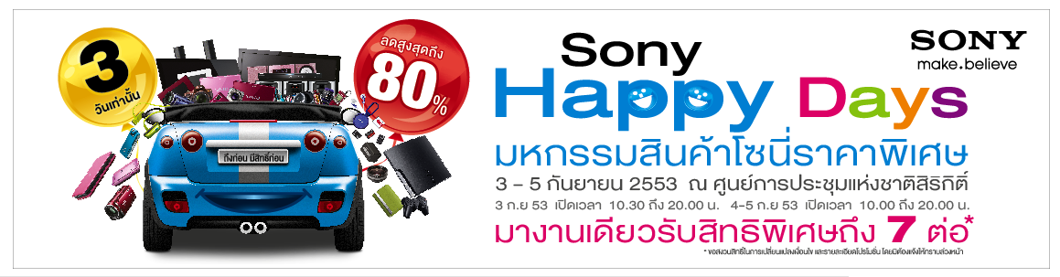 sony-happy-days