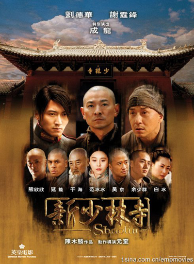 the-new-shaolin-temple-2010