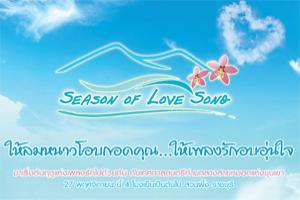 season-of-love-song-concert-สวนผึ้ง