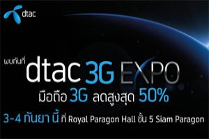 dtac-3g-expo