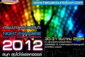 night-paradise-hatyai-countdown-2012