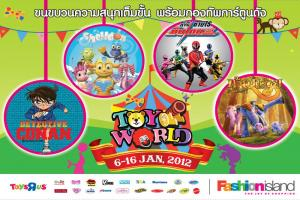 toy-world-2012
